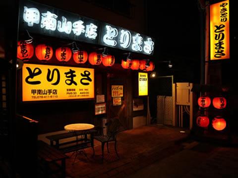 炭火焼鳥専門店 とりまさ 甲南山手店
