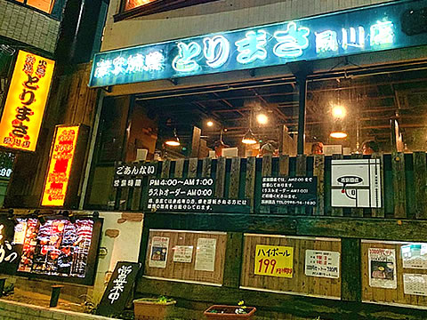 炭火焼鳥専門店 とりまさ 夙川店